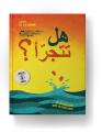 libro_arabe